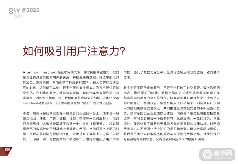 华为2025十大趋势 (160)