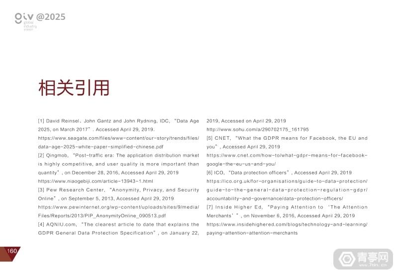 华为2025十大趋势 (164)