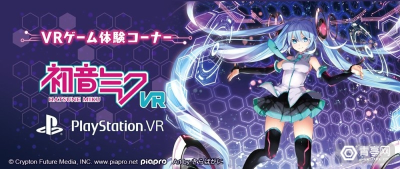 初音未来VR
