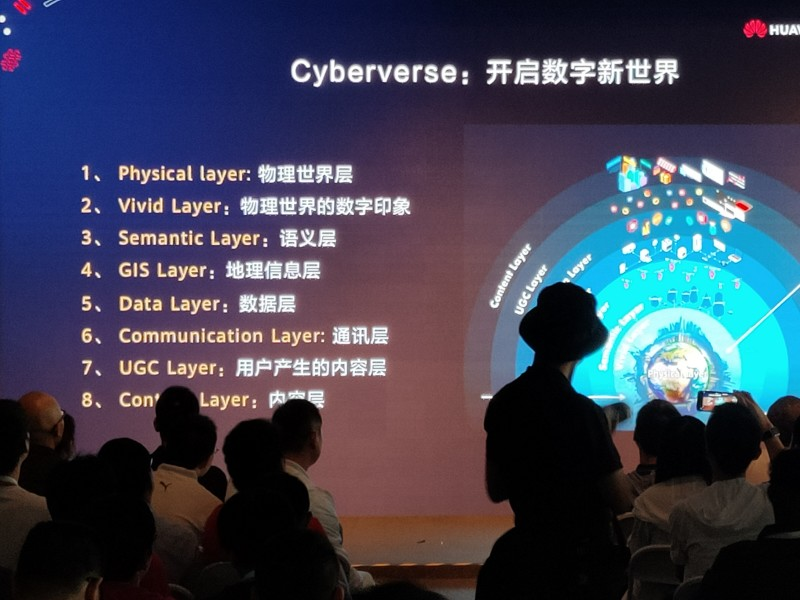华为Cyberverse 发布会 (18)