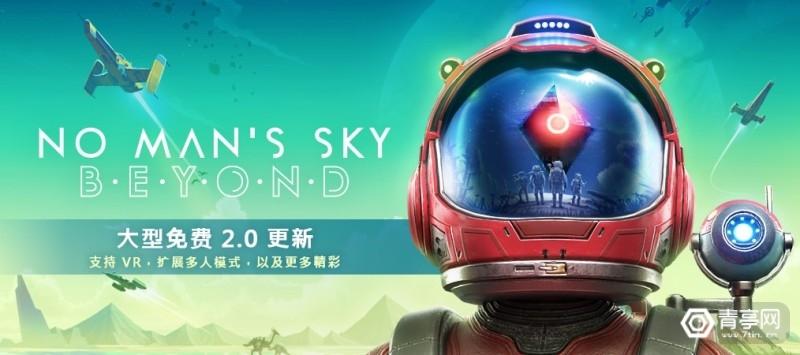 《无人深空:Beyond》免费更新来袭,支持VR和多人模式
