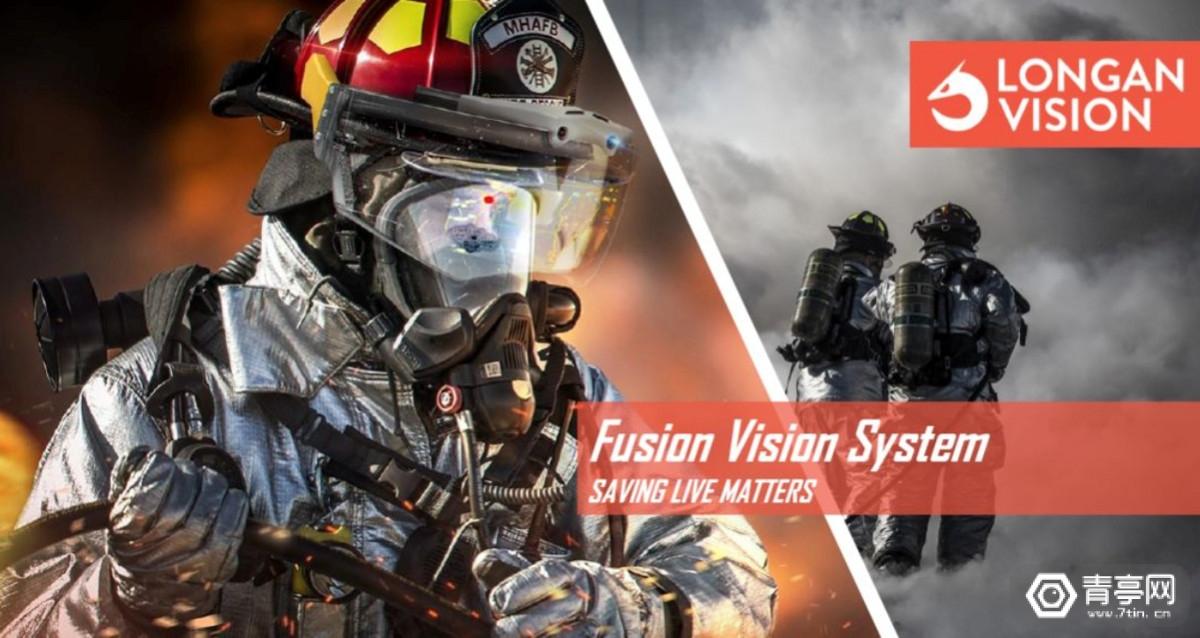 这个AR创业团队希望用技术提升消防救援效率