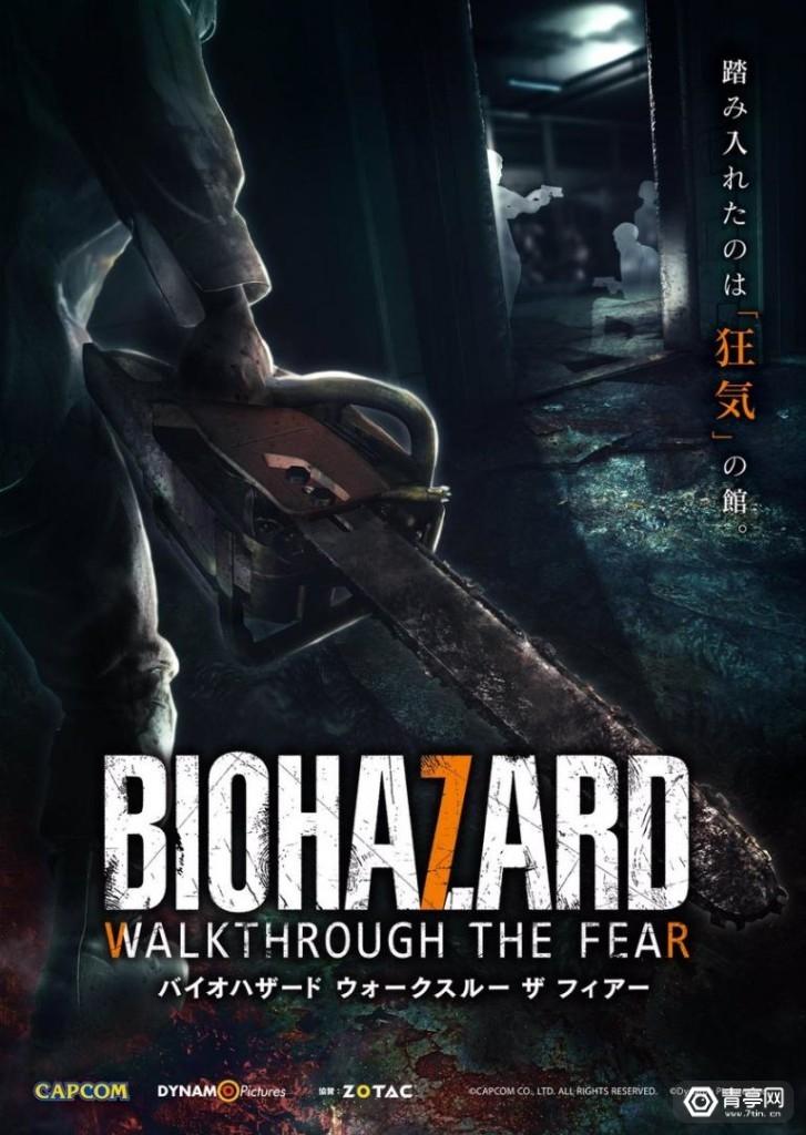 BiohazardVR2