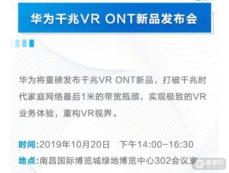 华为将发布首款千兆VR光猫