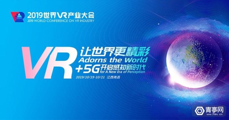 世界VR产业大会2019