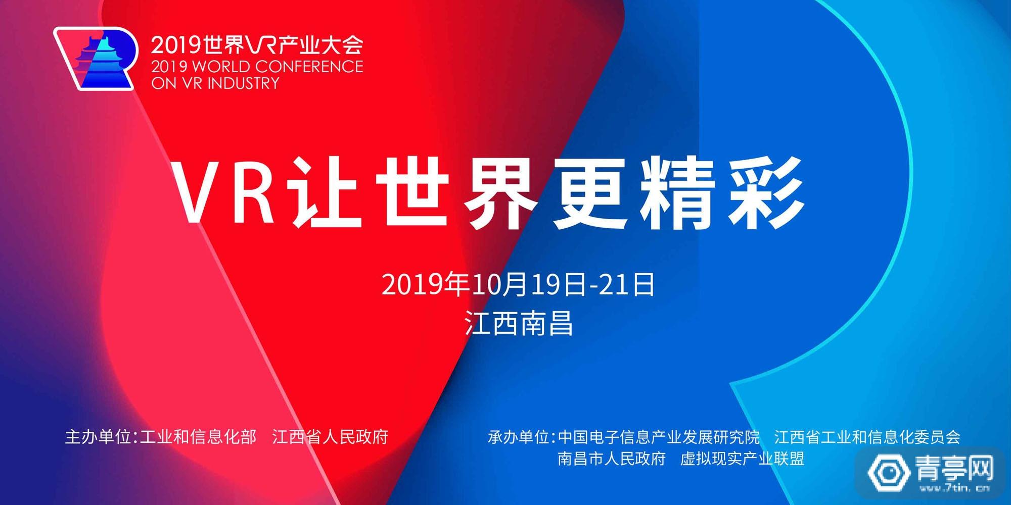 2019年世界VR产业大会首日:嘉宾致辞演讲亮点最全汇总