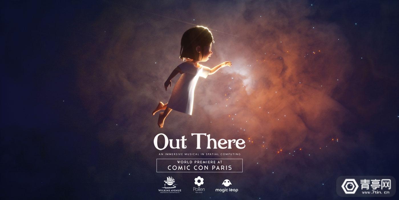 结合Magic Leap,首部空间计算音乐剧《Out There》来袭