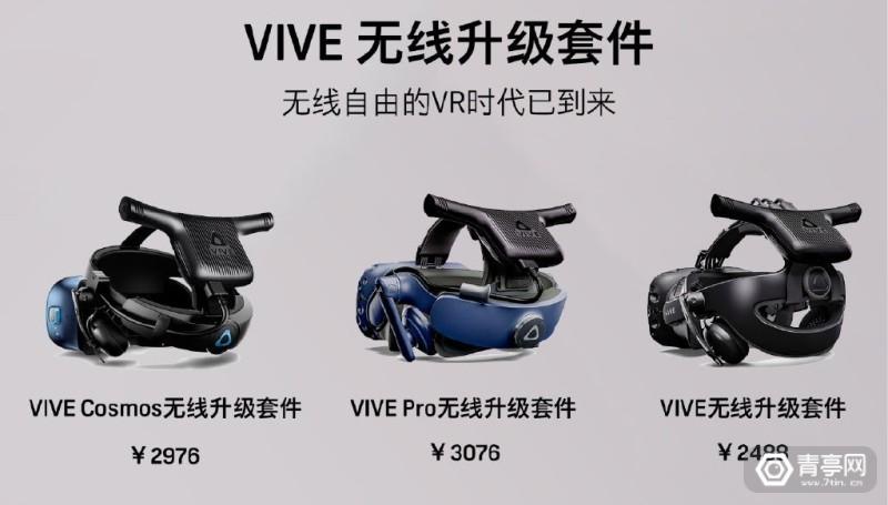 Vive 无线适配器