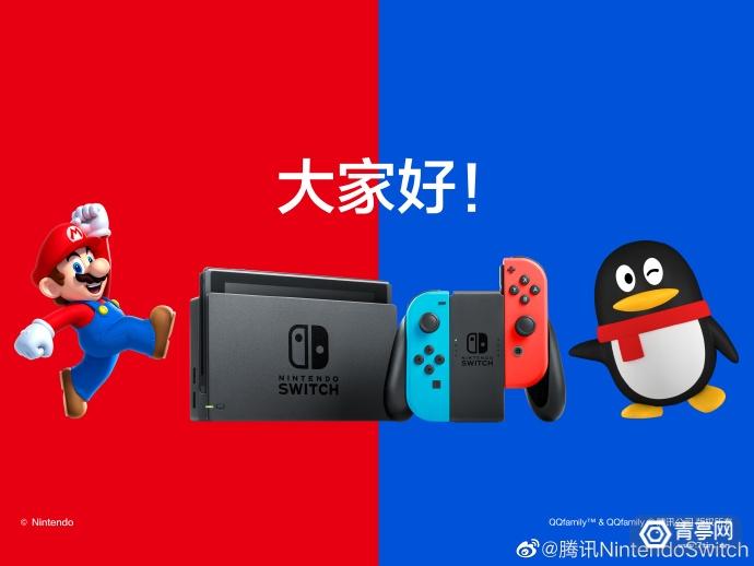 腾讯 任天堂 Switch
