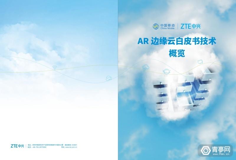 中兴通讯联合中国移动研究院发布《AR边缘云白皮书技术概览》 (1)