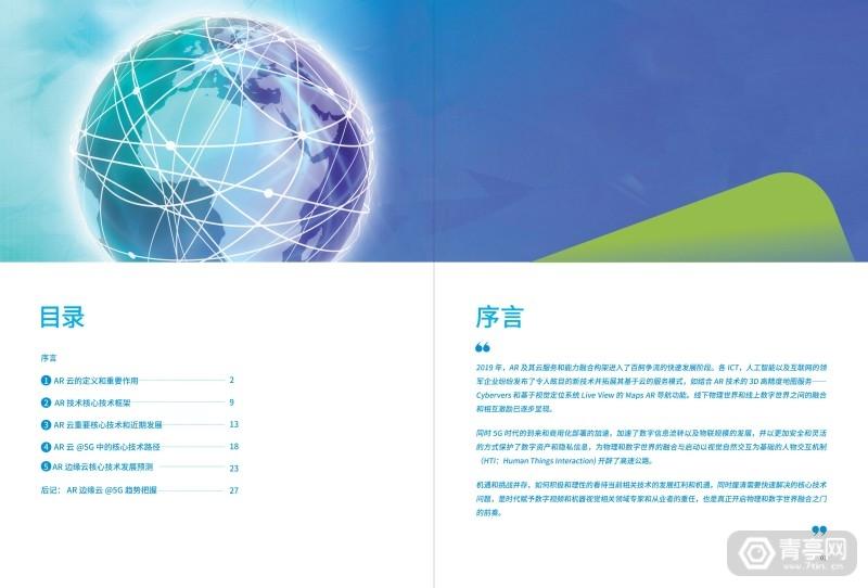 中兴通讯联合中国移动研究院发布《AR边缘云白皮书技术概览》 (2)