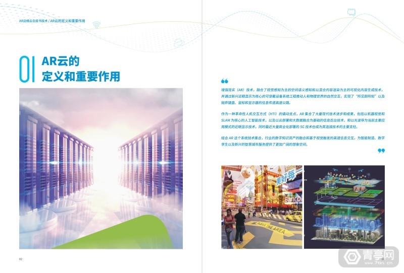 中兴通讯联合中国移动研究院发布《AR边缘云白皮书技术概览》 (3)