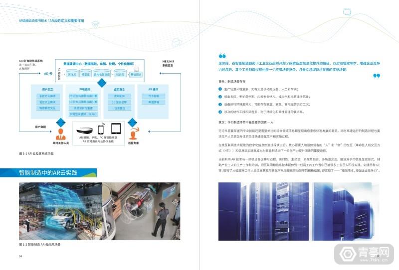 中兴通讯联合中国移动研究院发布《AR边缘云白皮书技术概览》 (4)