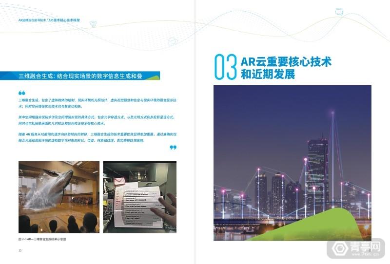 中兴通讯联合中国移动研究院发布《AR边缘云白皮书技术概览》 (8)