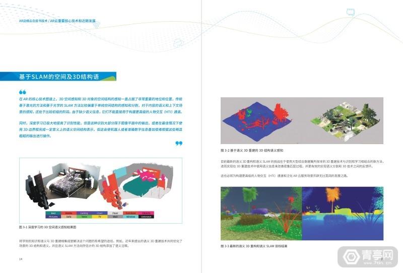 中兴通讯联合中国移动研究院发布《AR边缘云白皮书技术概览》 (9)