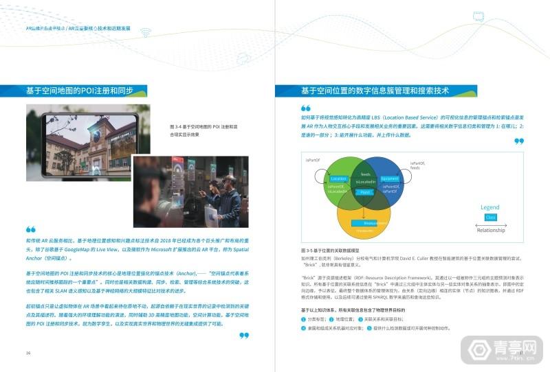 中兴通讯联合中国移动研究院发布《AR边缘云白皮书技术概览》 (10)