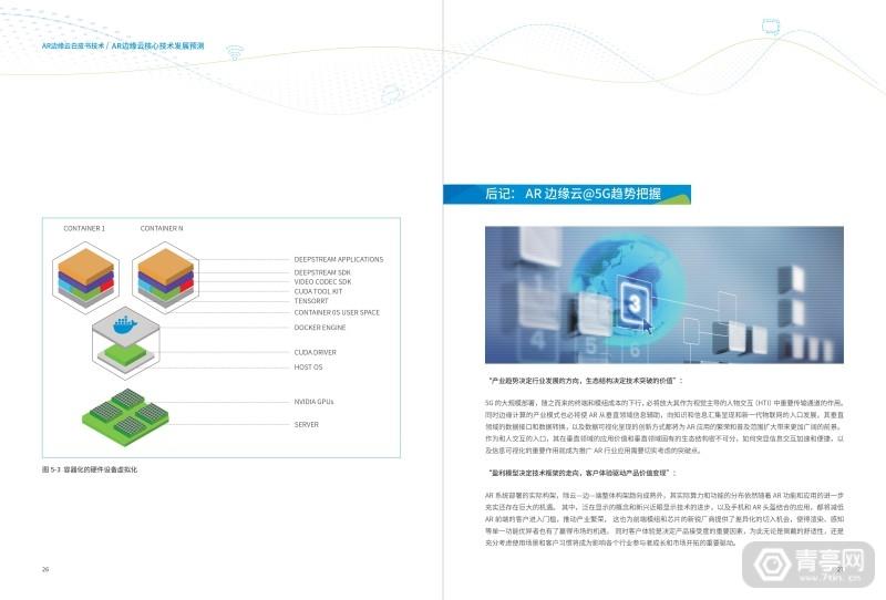 中兴通讯联合中国移动研究院发布《AR边缘云白皮书技术概览》 (15)