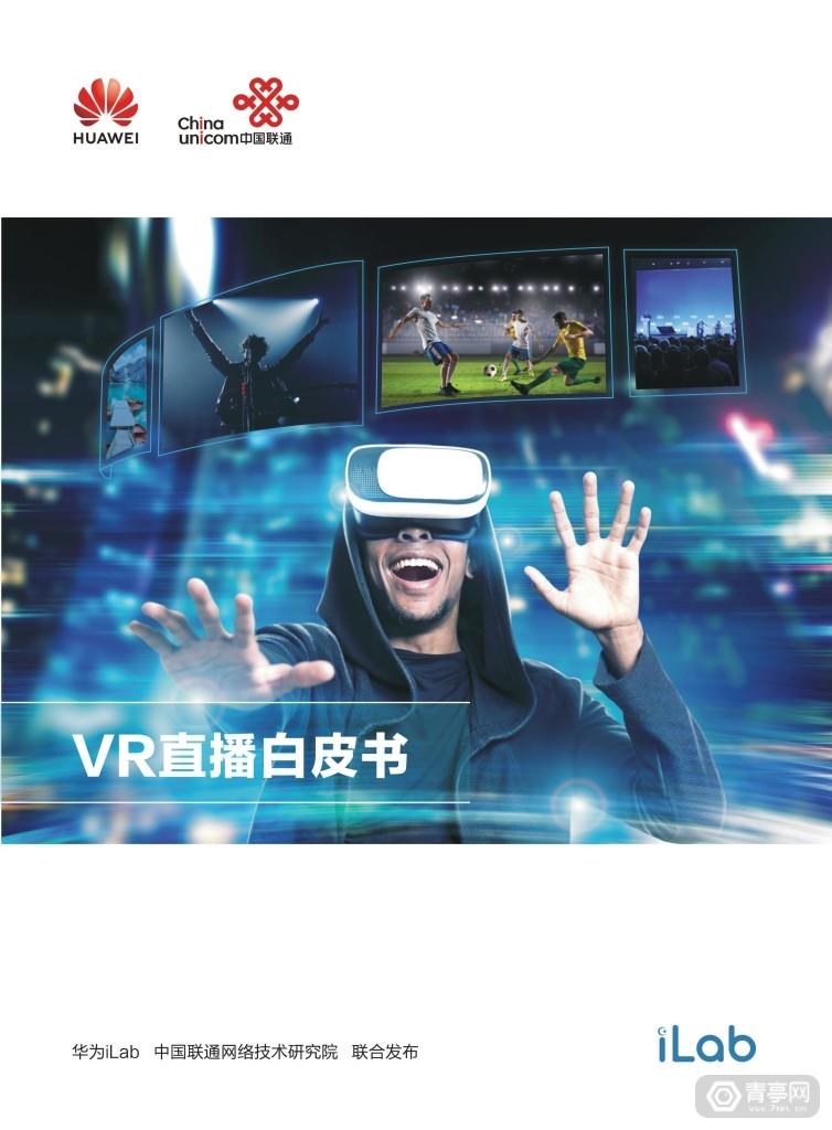 华为 中国联通《VR直播白皮书》 (1)