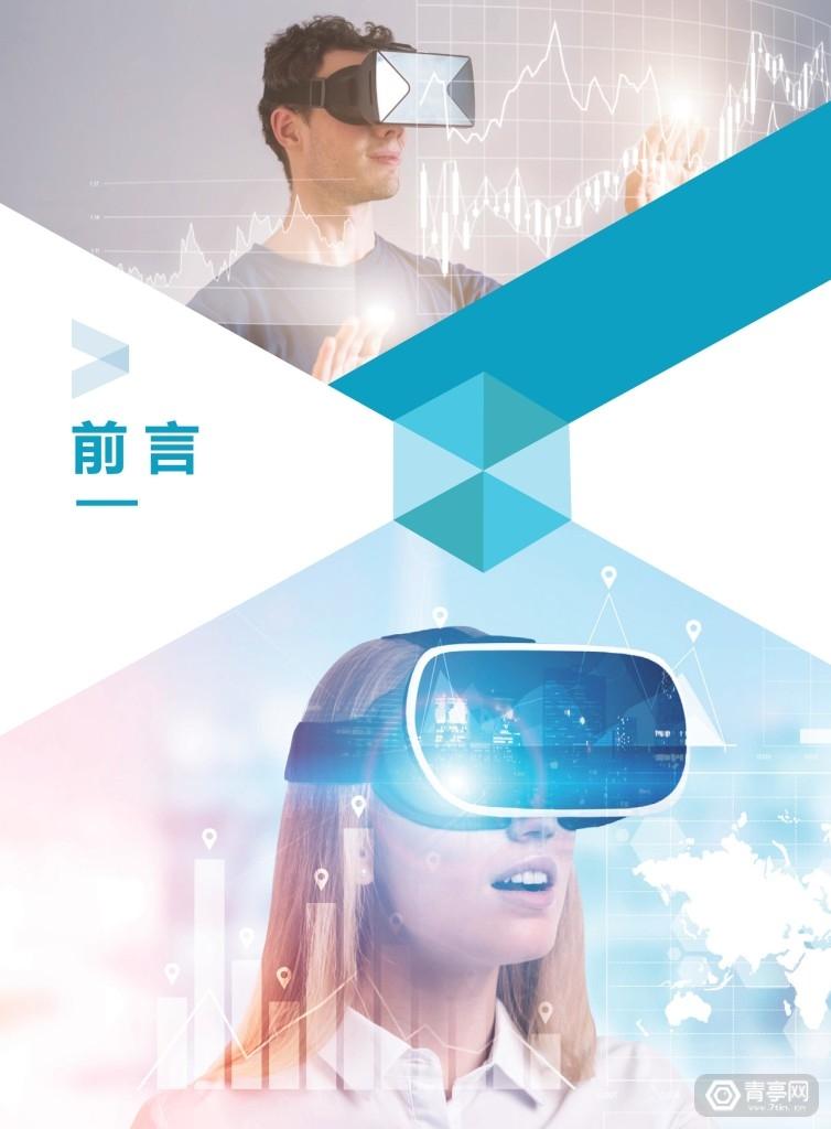 华为 中国联通《VR直播白皮书》 (2)