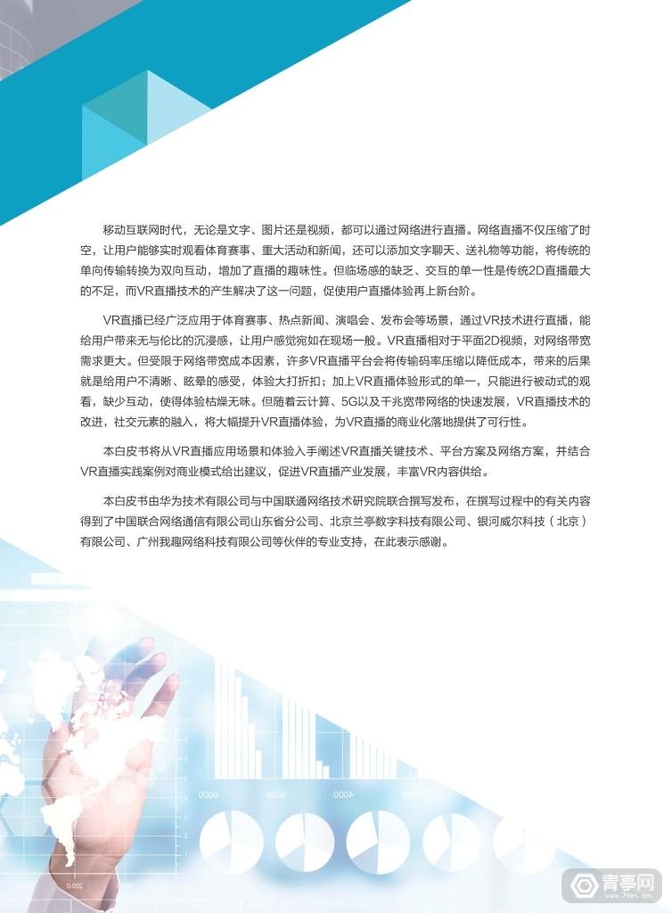 华为 中国联通《VR直播白皮书》 (3)
