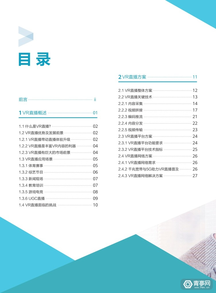 华为 中国联通《VR直播白皮书》 (4)