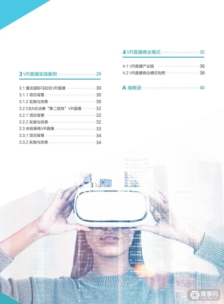 华为 中国联通《VR直播白皮书》 (5)
