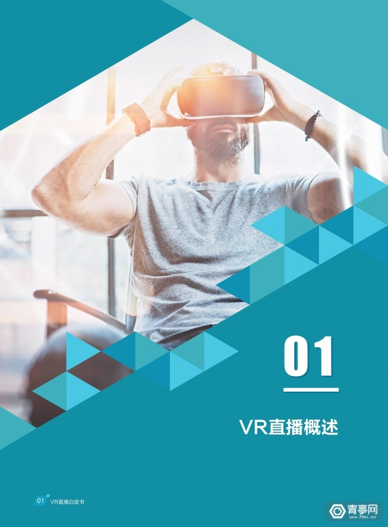 华为 中国联通《VR直播白皮书》 (6)