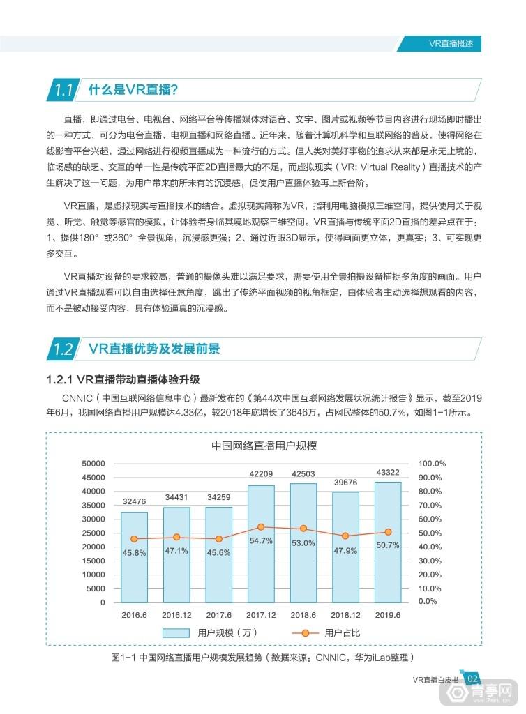 华为 中国联通《VR直播白皮书》 (7)