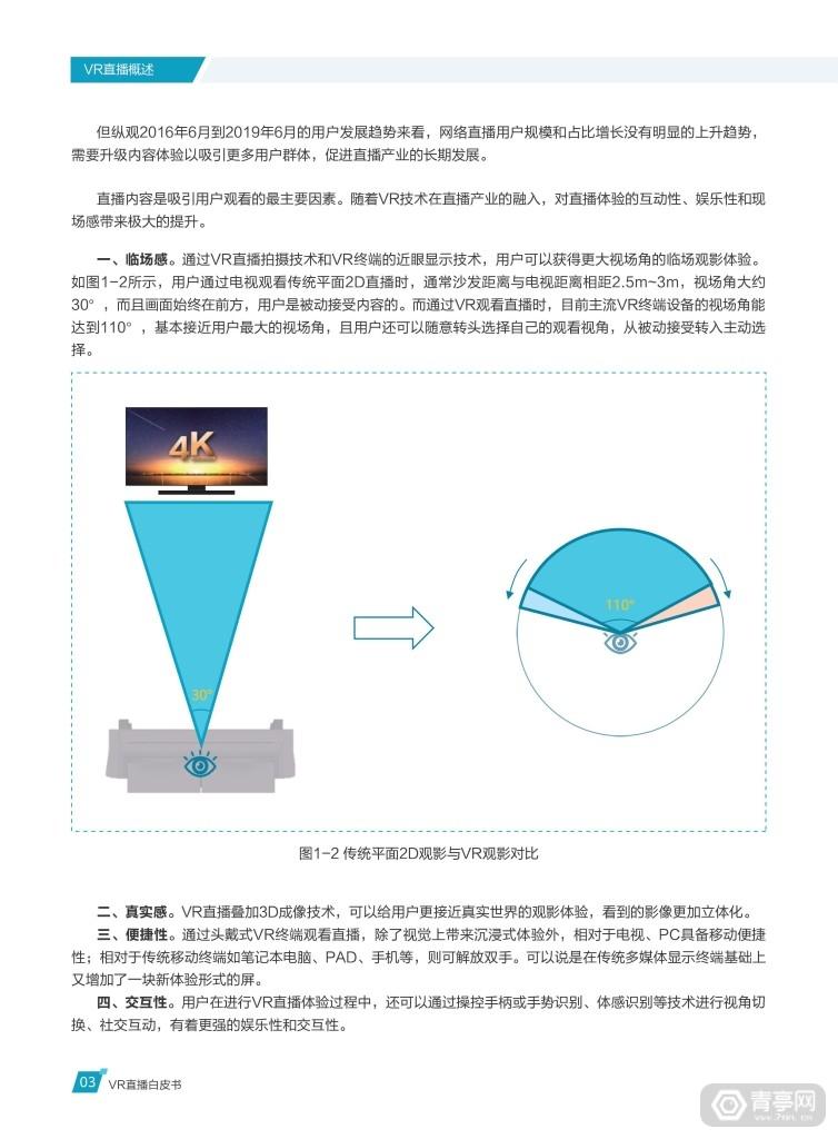 华为 中国联通《VR直播白皮书》 (8)