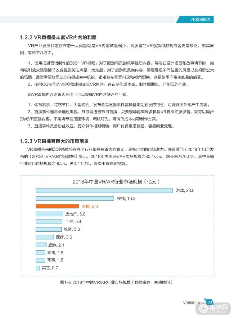 华为 中国联通《VR直播白皮书》 (9)