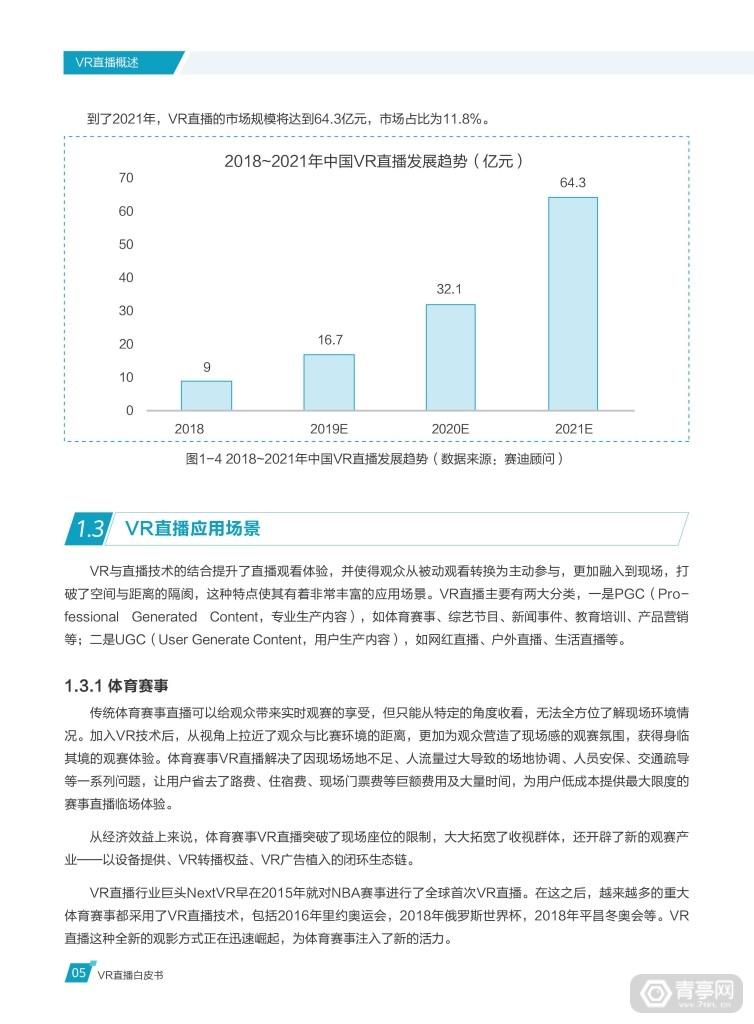 华为 中国联通《VR直播白皮书》 (10)