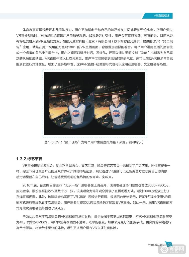 华为 中国联通《VR直播白皮书》 (11)
