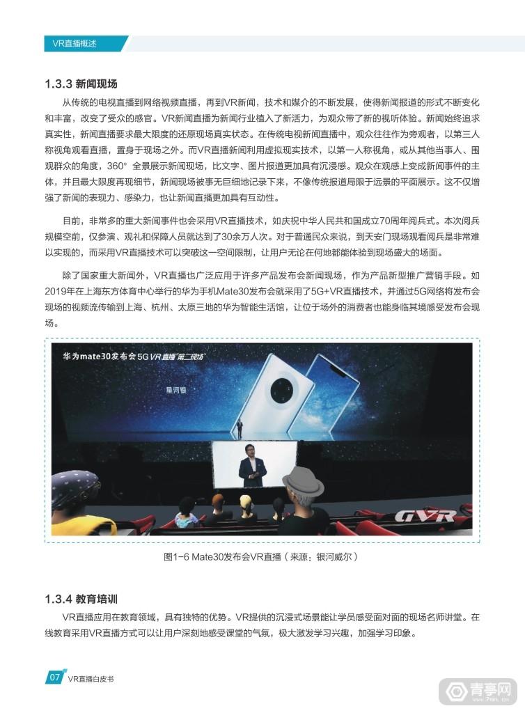 华为 中国联通《VR直播白皮书》 (12)
