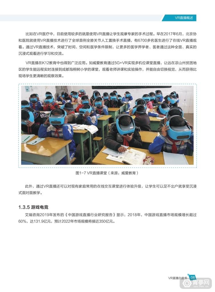 华为 中国联通《VR直播白皮书》 (13)
