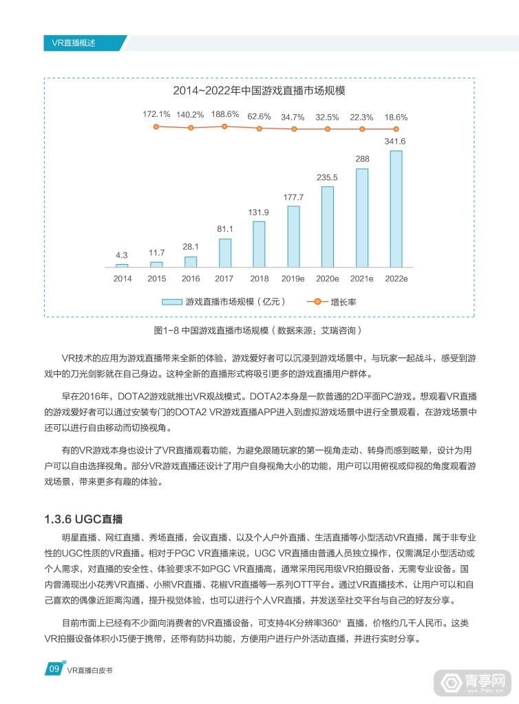 华为 中国联通《VR直播白皮书》 (14)