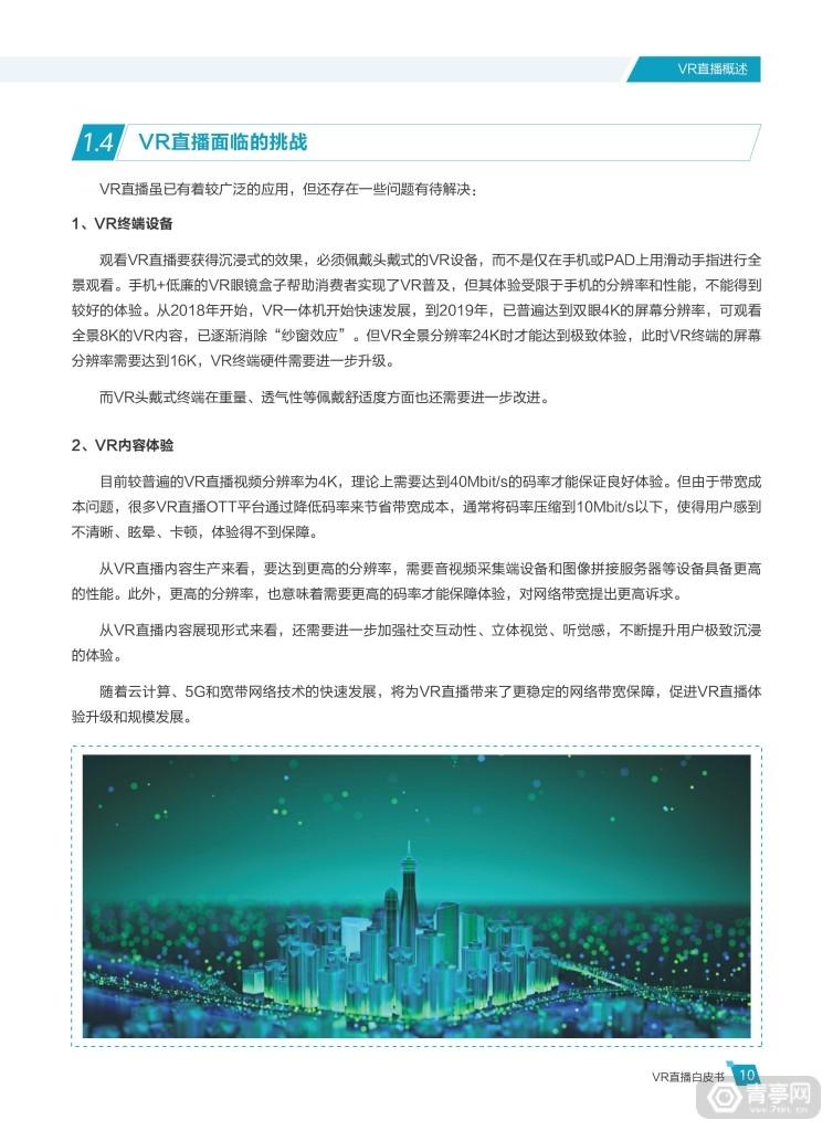 华为 中国联通《VR直播白皮书》 (15)