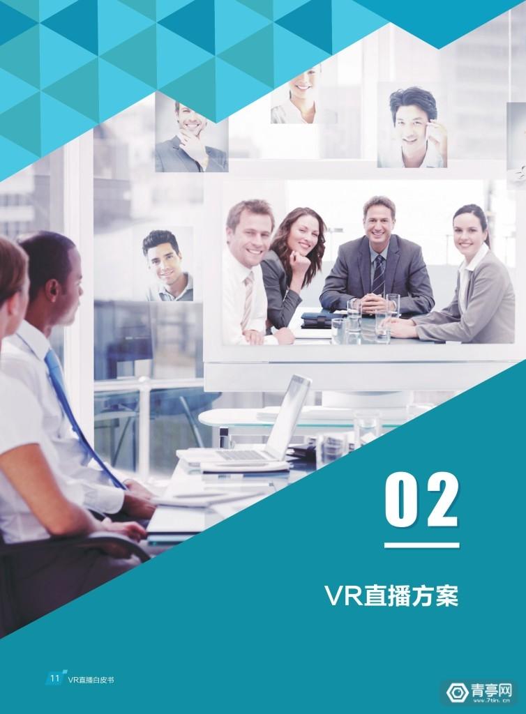 华为 中国联通《VR直播白皮书》 (16)