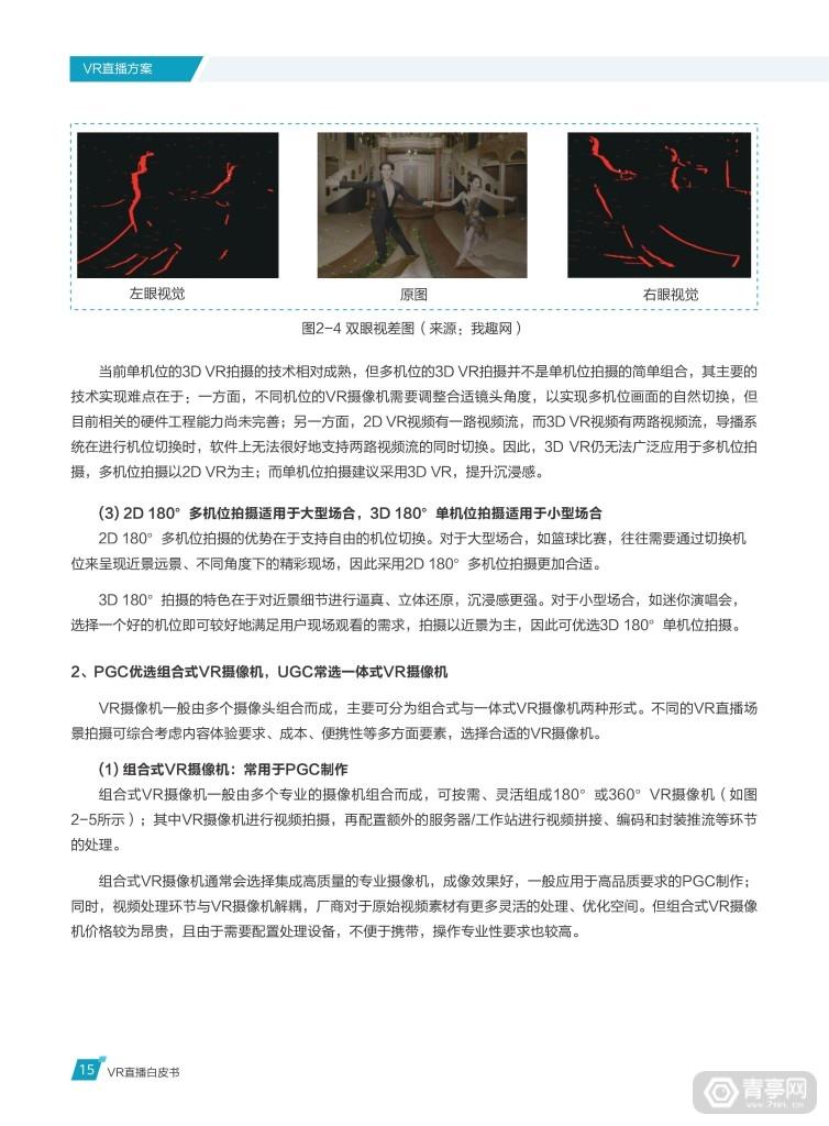 华为 中国联通《VR直播白皮书》 (20)