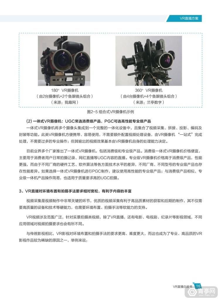 华为 中国联通《VR直播白皮书》 (21)