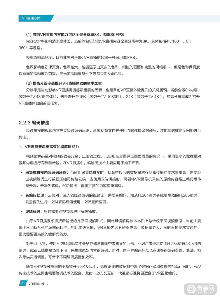 华为 中国联通《VR直播白皮书》 (26)
