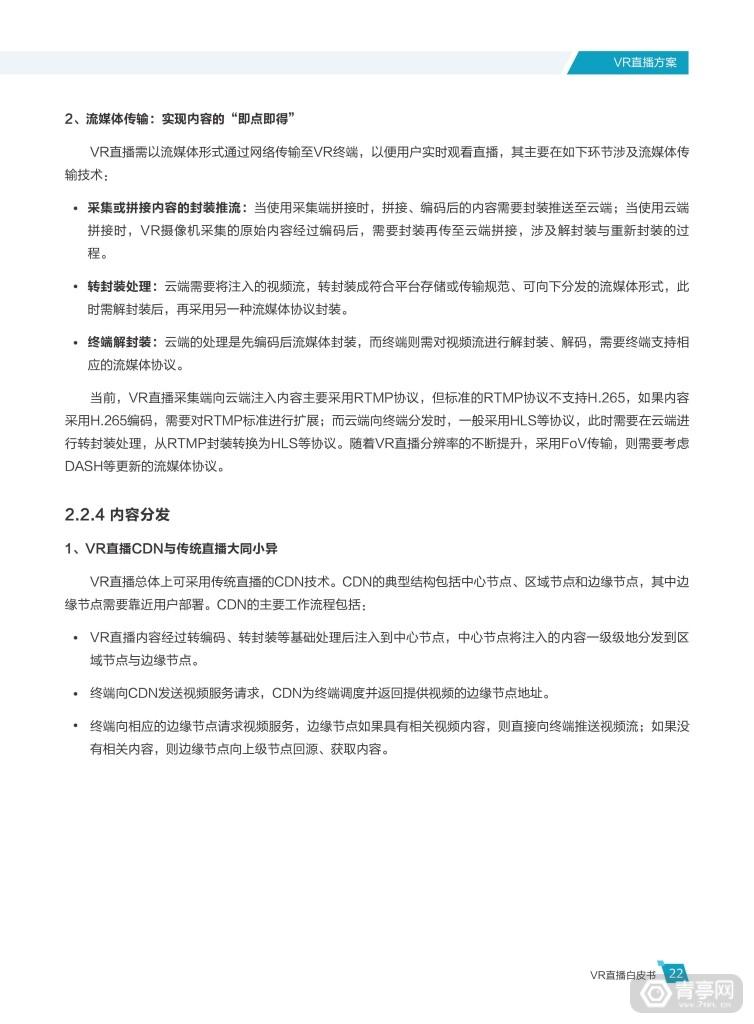 华为 中国联通《VR直播白皮书》 (27)