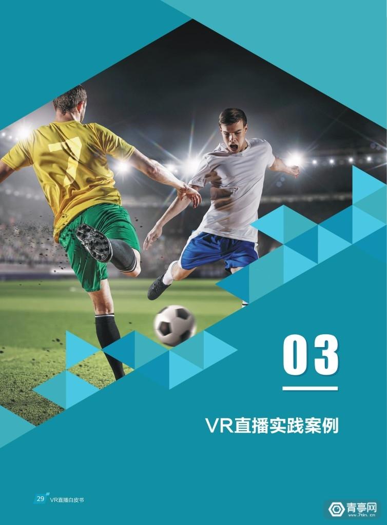 华为 中国联通《VR直播白皮书》 (34)