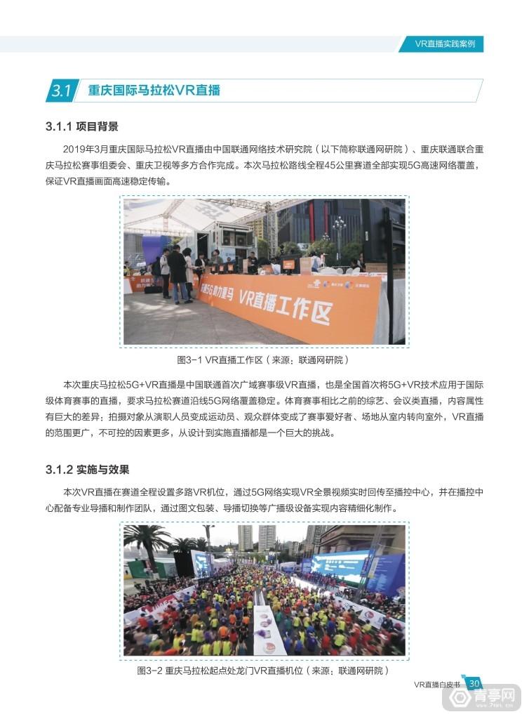 华为 中国联通《VR直播白皮书》 (35)