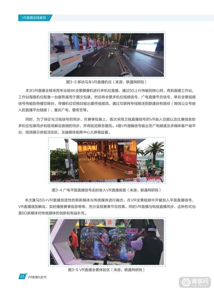 华为 中国联通《VR直播白皮书》 (36)