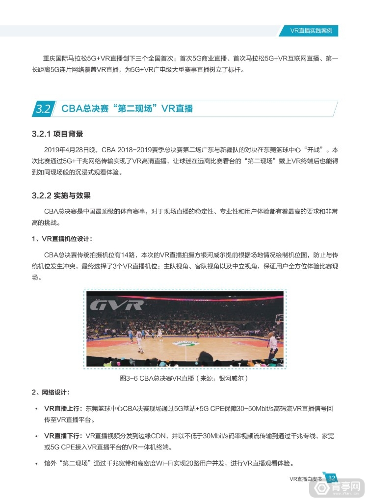 华为 中国联通《VR直播白皮书》 (37)