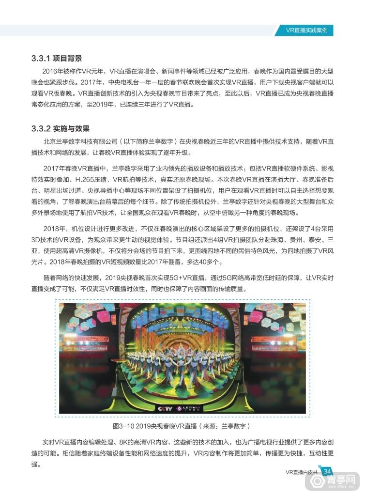 华为 中国联通《VR直播白皮书》 (39)