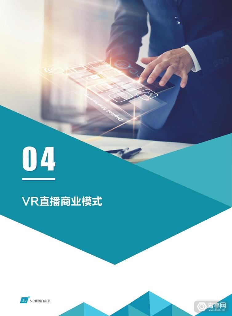 华为 中国联通《VR直播白皮书》 (40)