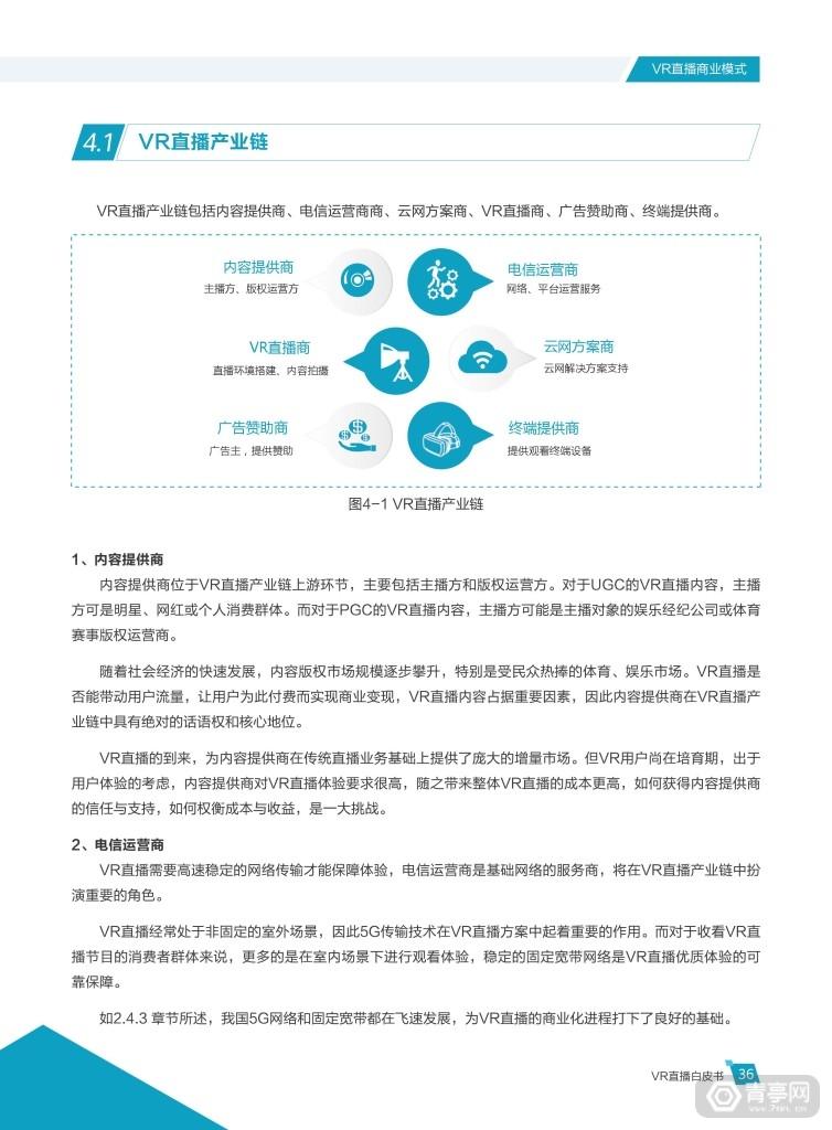 华为 中国联通《VR直播白皮书》 (41)