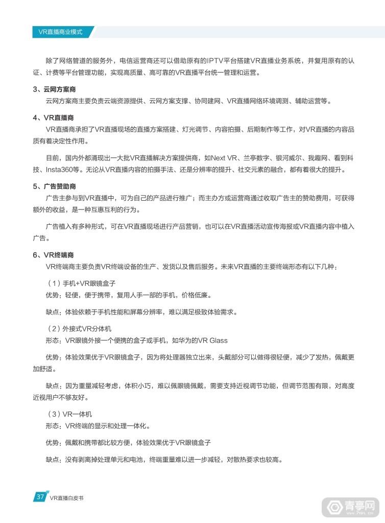 华为 中国联通《VR直播白皮书》 (42)