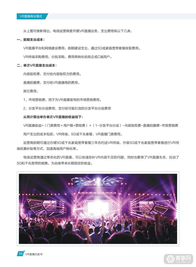 华为 中国联通《VR直播白皮书》 (44)